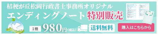 桔梗が丘松岡行政書士事務所オリジナルエンディングノート特別販売 1冊980円(税込) 送料無料 購入はコチラから