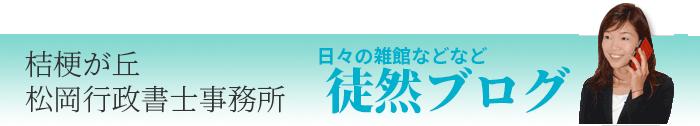 桔梗が丘松岡行政書士事務所 所長ブログ