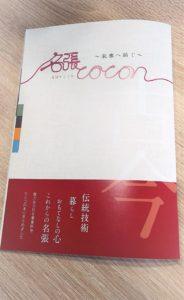 名張ココンcocon