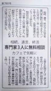 無料相談カフェ ユノカフェ