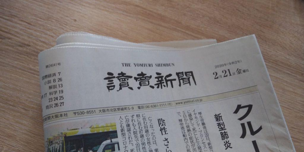読売新聞に掲載されました