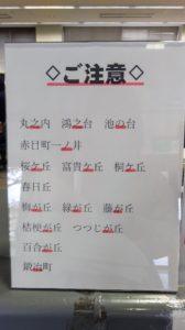 名張市の車庫証明は桔梗が丘松岡行政書士事務所にお任せください
