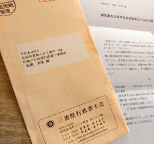 桔梗が丘松岡行政書士事務所