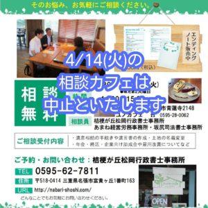 4/14相談カフェ