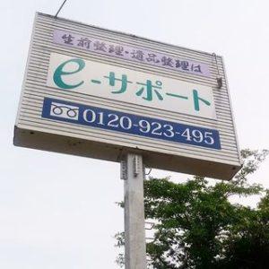 伊賀・名張士業グループキラク